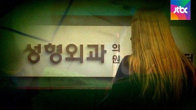 <strong>\&quot;전지현 얼굴로…\&quot;<br>성형관광 발길 '뚝'</strong>