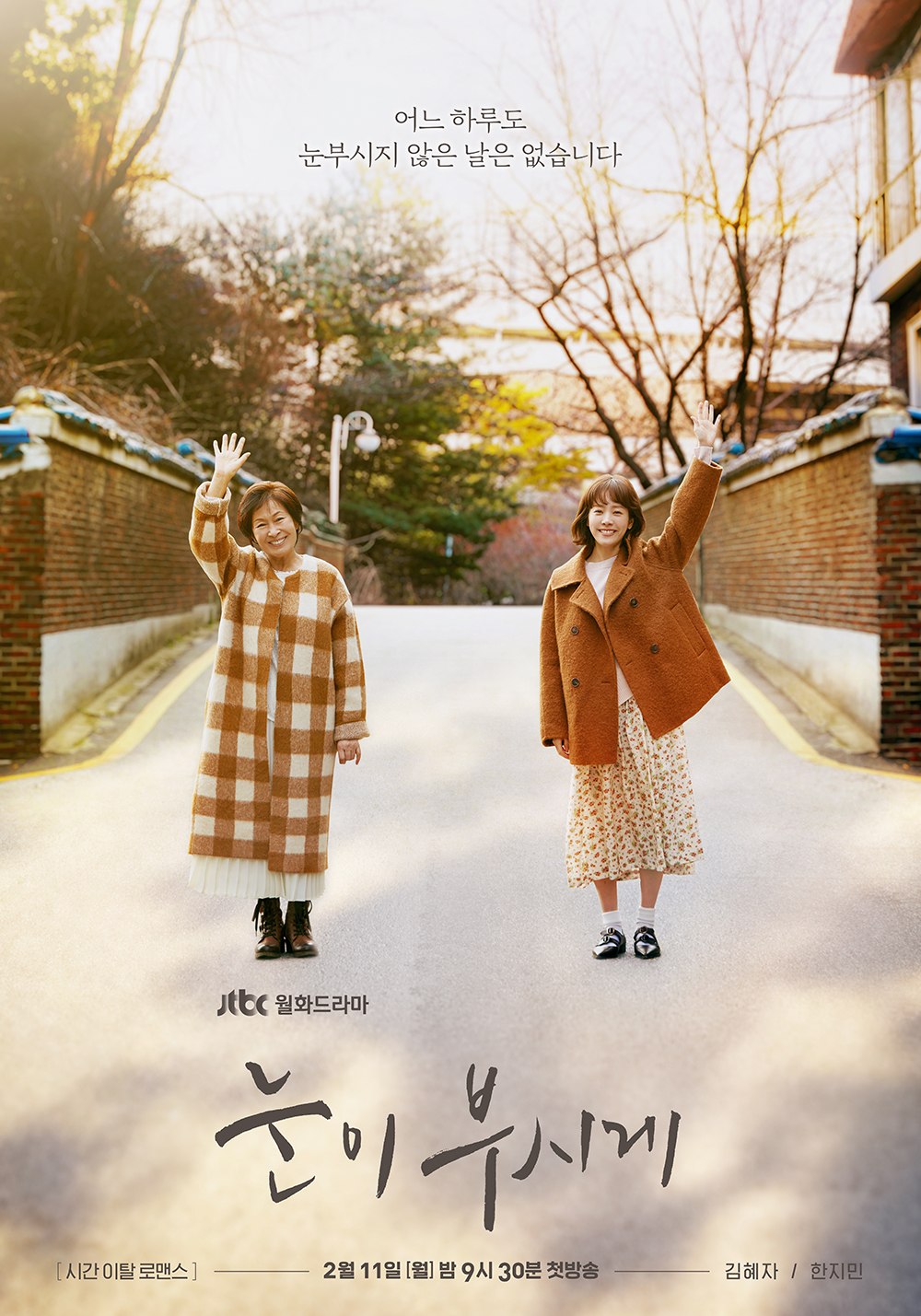 Drama 2019] The Light In Your Eyes, 눈이 부시게 - k-dramas